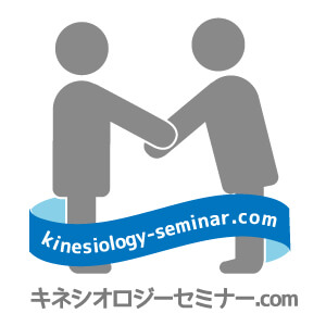 キネシオロジー セミナー.COM
